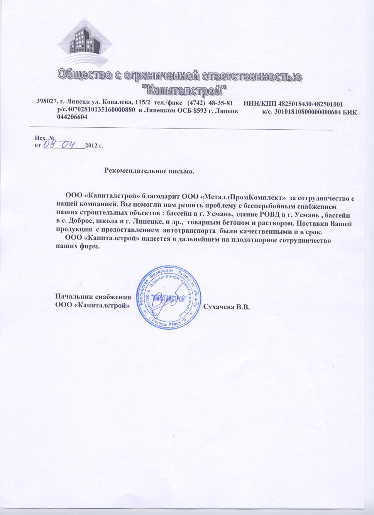 """ООО """"МеталлПромКомплект"""" - Документы"""